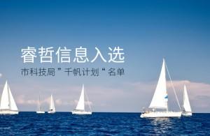 """睿哲信息入选市科技局""""千帆计划""""名单"""