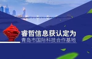 睿哲信息获认定为青岛市国际科技合作基地