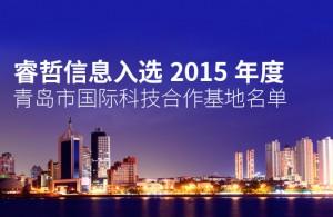 睿哲信息入选2015年度青岛市国际科技合作基地名单