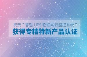 """祝贺""""睿哲UPS物联网云监控系统""""获得专精特新产品认证"""
