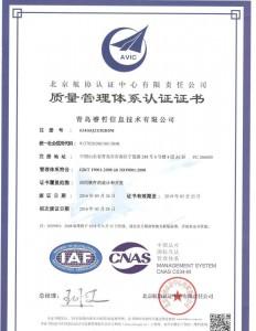 热烈祝贺睿哲信息通过国家ISO9001:2008质量管理体系认证