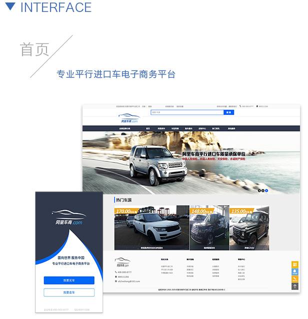 阿里车商在线销售系统