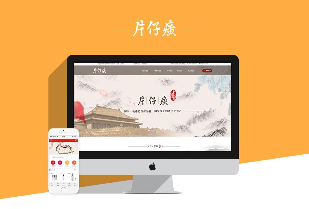 Pien Tze Huang Online Store