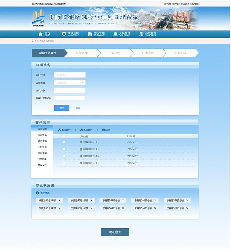 青岛市市南区征收(拆迁)信息管理系统