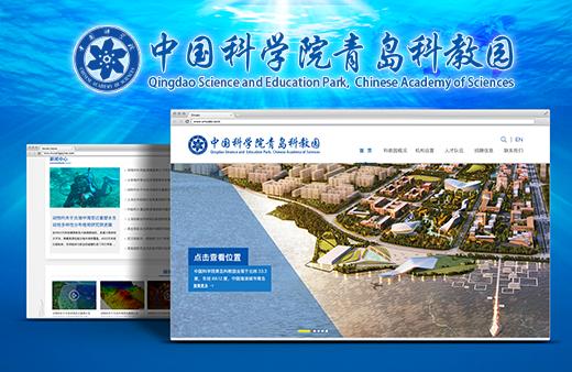 中国科学院青岛教科园官方网站