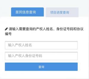 科睿哲:棚改成两会关键词,中国互联网+征收拆迁未来路