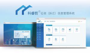 北京房屋征收拆迁软件品牌推荐,科睿哲行业领跑者