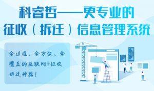 温州房屋征收系统定制开发