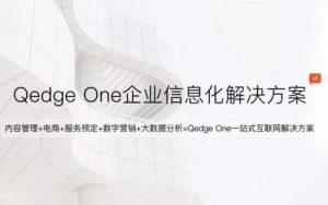 QEdge One|把米熊爸爸放到线上到底有多简单?