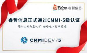 睿哲通过CMMI 5级全球软件领域最高级别认证