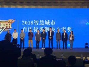 睿哲喜获2018智慧城市百佳优秀解决方案奖