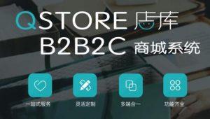 新零售电商系统 B2B2C商城系统支持平台自营+多商家入驻模式