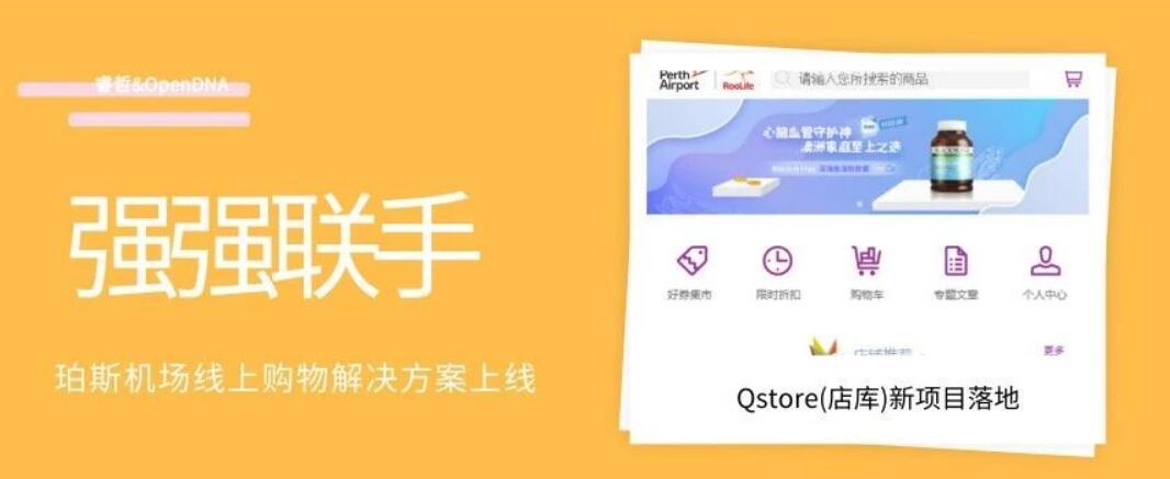 睿哲联手OpenDNA,为澳洲珀斯机场提供线上购物解决方案