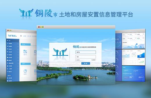 铜陵市土地和房屋安置信息管理平台
