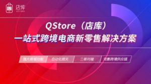 QStore(店库)一站式跨境电商新零售解决方案,打造跨境电商的新零售时代