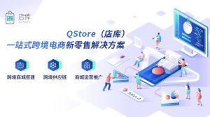 应税所得率4%!QStore(店库)加速品牌发展新机遇