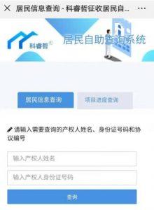 科睿哲:国有土地房屋征收信息网上能查了!快来看看你们家拆到哪了?