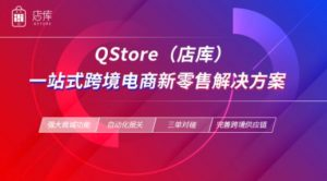 QStore(店库):风口之下,跨境电商独立建站成风潮