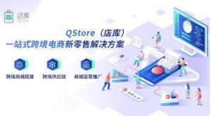 QStore(店库):代购不出国还有货卖?疫情下跨境电商是否还值得投资?