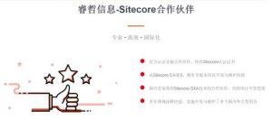 睿哲:要使用Sitecore?一定要先了解这四件事!