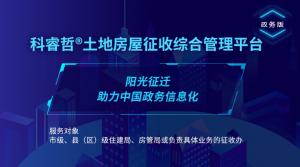 科睿哲:互联网+征迁四年,到底给行业带来了什么变化?