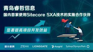 睿哲:互联网4.0时代,个性化成Sitecore收割市场的关键