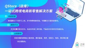 店库:跨境电商爆单,中小企业搭建自有平台成当务之急