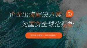 出海无忧!睿哲推出一站式海外网站建设方案