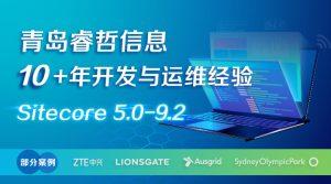 Sitecore数字营销解决方案赋能企业转型升级,抢占市场机遇