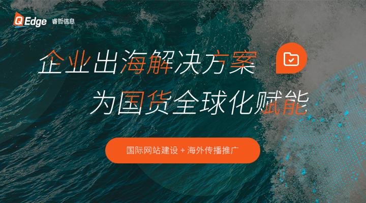 睿哲信息:这样进行外贸企业站建设,中国企业轻松拓展国际市场!