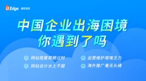睿哲信息:避开这些雷区,海外网站建设so easy!