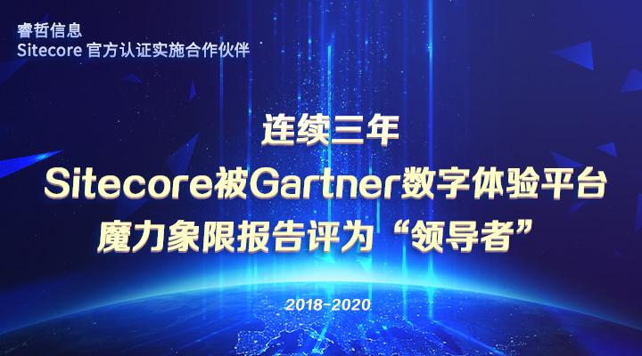 睿哲信息:当六成中国品牌被整合客户数据所困,Sitecore就是最快的出路