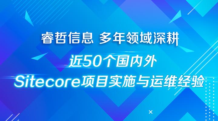 睿哲信息:Sitecore——一个可以全渠道营销的数字体验平台