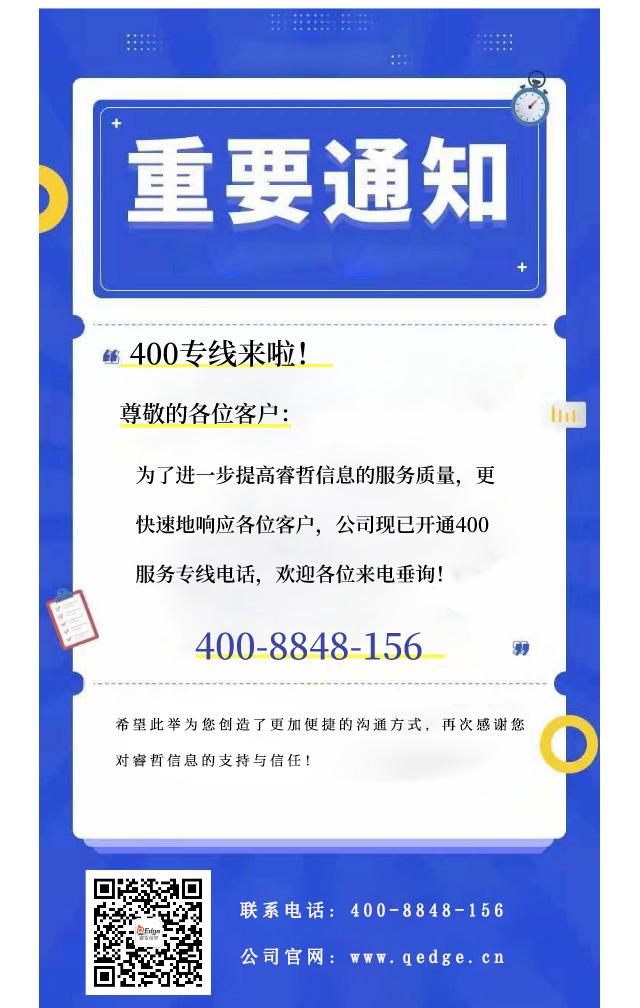 服务再提速,睿哲正式开通400专线!