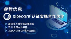 睿哲信息:Sitecore10.1时代来临,再次升级内容管理系统客户体验!